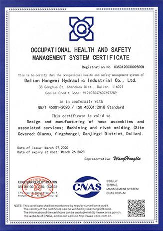 职业健康安全管理体系认证证书-英文版